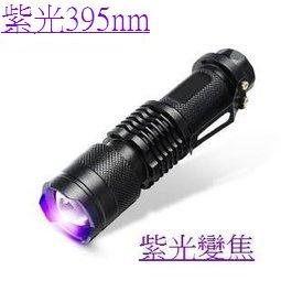 迷你紫外線手電筒 全配 紫光手電筒 紫光395nm 紫光調玉石化纖維檢查 液壓檢漏 蠍子燈 驗鈔筆