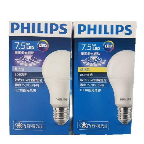 飛利浦★舒視光LED7.5W球泡全電壓白光黃光★永光照明PH-LED-7.5W%R2
