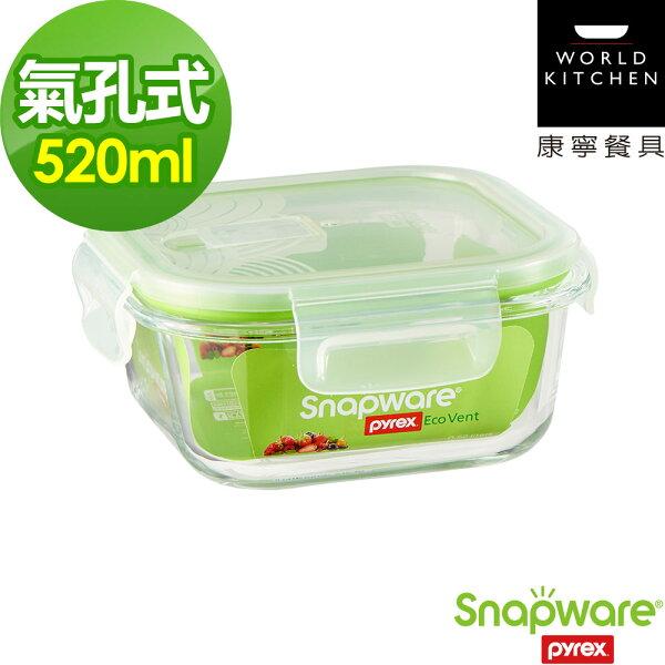 康寧CORELLE旗艦館:【美國康寧密扣】Ecovent耐熱玻璃保鮮盒-正方型520ml