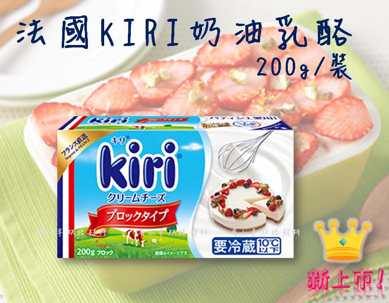 【法國KIRI】奶油乳酪 (200g)