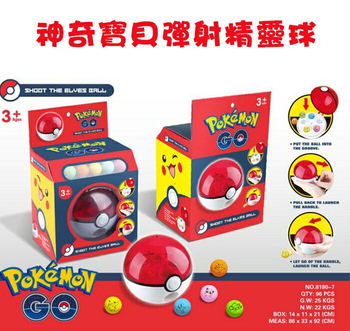 tangyizi輕鬆購~DS028~pokemon 彈射精靈球 神奇寶貝球  皮卡丘  寶