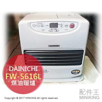【配件王】現貨白/銀 一年保 附中說 日本製 DAINICHI FW-5616L 煤油暖爐 非 5617L 勝 3217 67H
