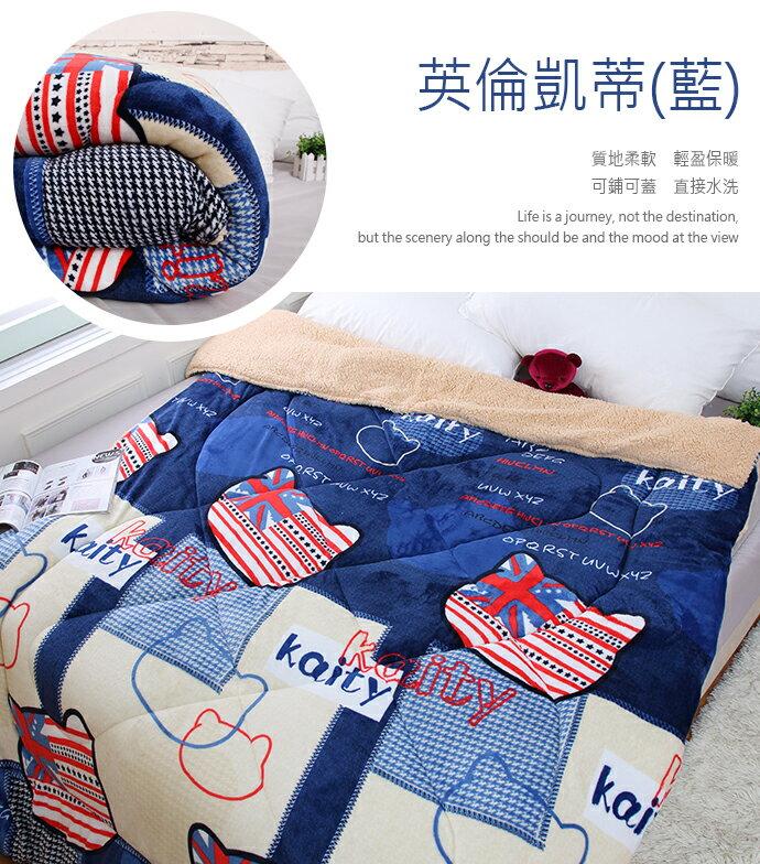 法蘭絨x羊羔絨雙面暖暖被/厚毯被_英倫凱蒂(藍)《GiGi居家寢飾生活館》