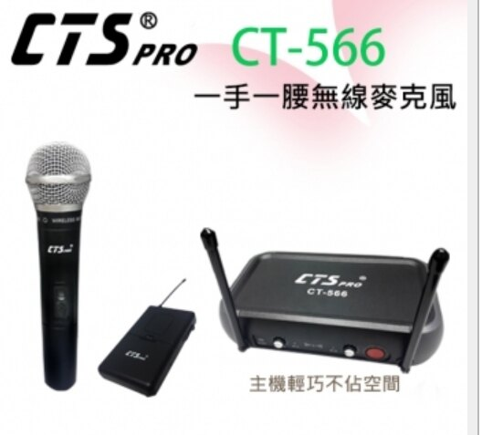 CTS 無線麥克風 CT566 VHF双頻1手握1領夾 無線麥克風 會議開會.教學上課