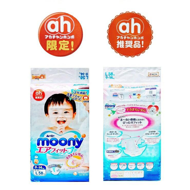 【moony】日本境內 頂級彩盒版 黏貼式紙尿布(2包 / 箱) 7