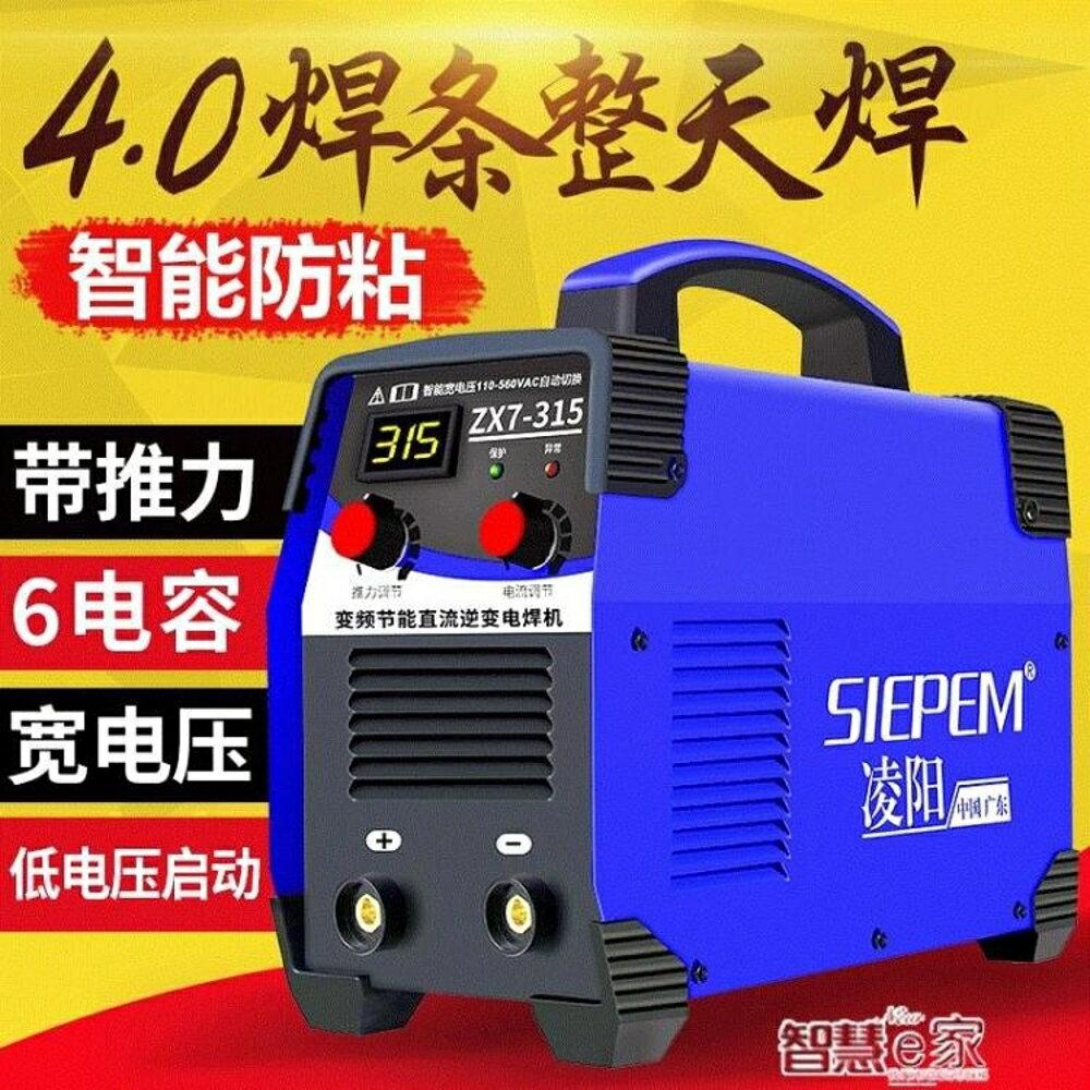 電焊機 寬電壓110v-560v兩用小型雙電壓全自動電焊機直流家用全銅【全館九折】 - 限時優惠好康折扣