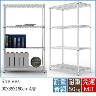 IRON耐重型90x35x160四層架 MIT台灣製 完美主義 層架 置物架 收納架【J0085】