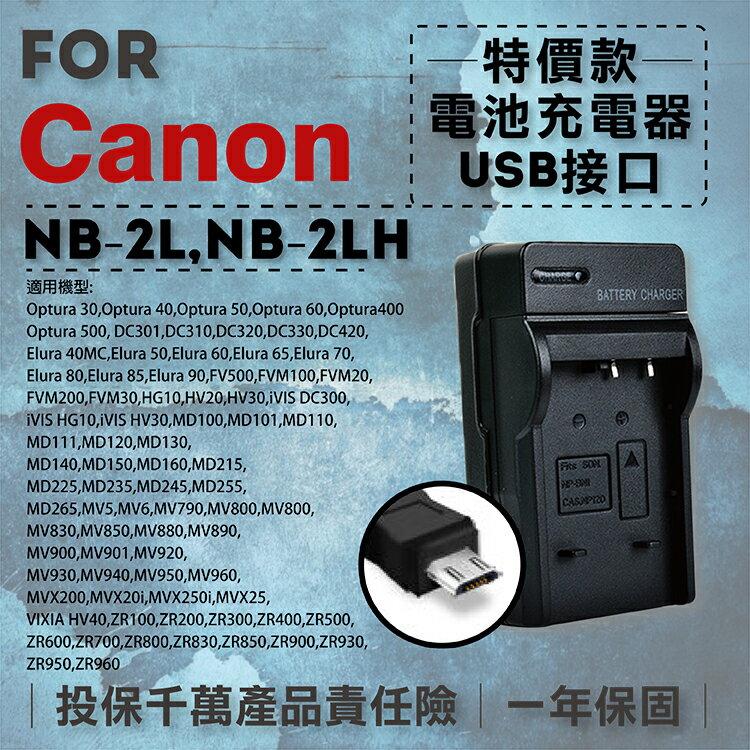 全新現貨@攝彩@超值USB充 隨身充電器 for Canon NB-2L 行動電源 戶外充 體積小 一年保固