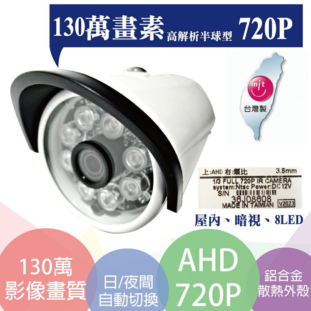 ?高雄/台南/屏東監視器 AHD?百萬畫素/720P 1/4 CMOS/8陣列式LED/ IP67 台灣製造 限時限量至10/28(售完為止)