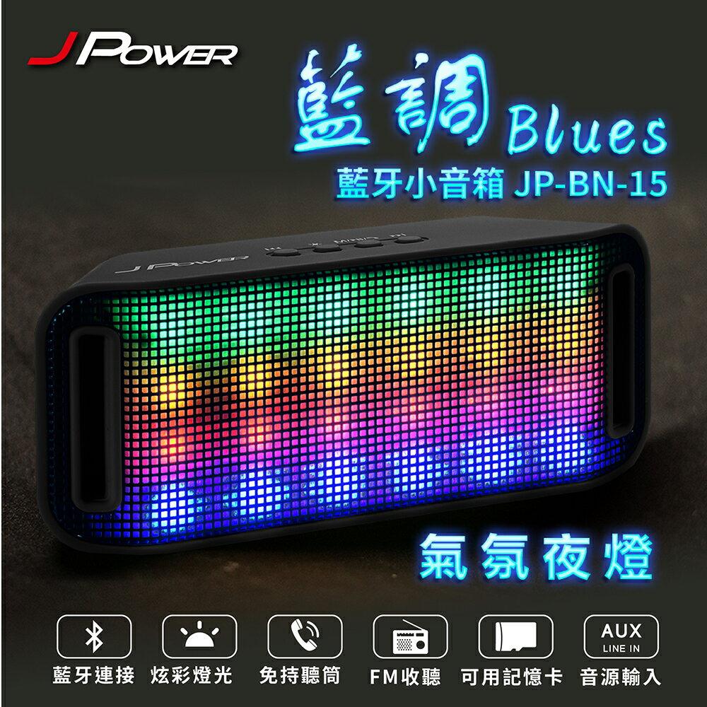 【迪特軍3C】J-Power藍調 夜燈藍牙喇叭 黑 藍牙配對 內置麥克風 可語音通話 免持