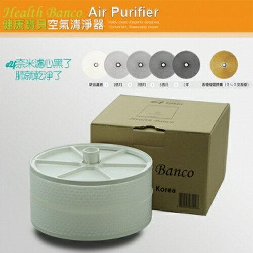 【Health Banco】健康寶貝空氣清淨器HB-W1TD1866濾心
