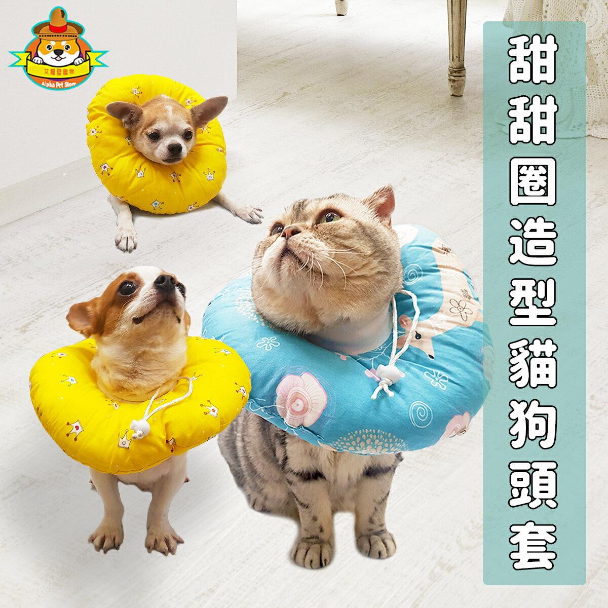 寵物頭套 狗頭套 貓頭套 伊莉莎白圈 寵物頭套 防舔頭套 防咬頭套 頭套 脖圈 手術後頭套 羞恥圈 棉布頭套