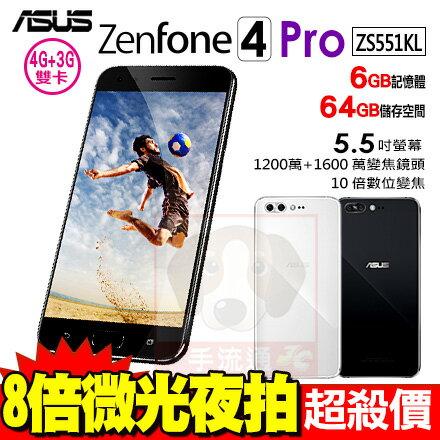 ASUS ZenFone 4 Pro ZS551KL 6G/64G 5.5 吋 八核心 4G 智慧型手機 0利率 免運費