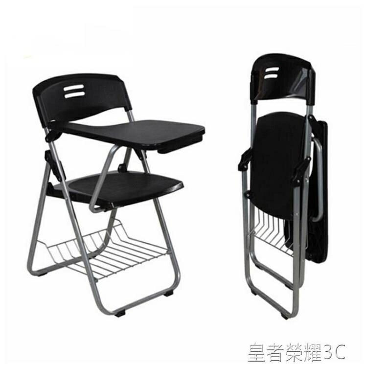 培訓椅 記者加厚辦公椅學生培訓椅帶寫字板摺疊會議椅新聞椅子寫字椅桌椅YTL 皇者榮耀3C 8號時光