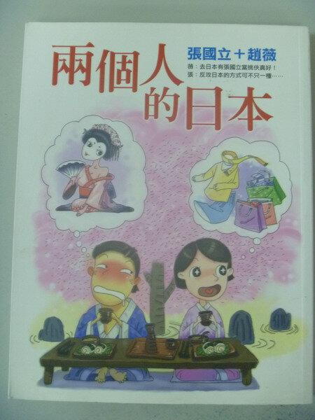 【書寶二手書T7/旅遊_ISC】兩個人的日本_張國立、趙薇