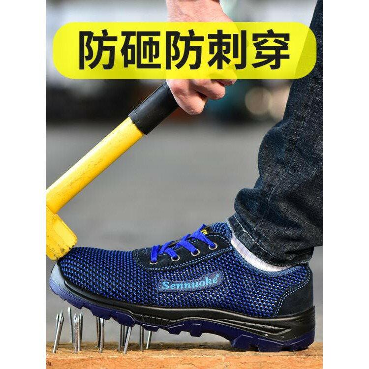 森諾克勞保鞋男夏季透氣防臭輕便老保工作安全工地耐磨防砸防刺穿