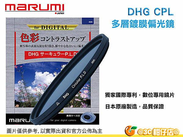 送拭鏡筆 Marumi DHG CPL 77mm 77 多層鍍膜 偏光鏡 薄框 保護鏡 濾鏡 彩宣公司貨