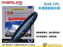 Marumi DHG CPL 40.5mm 40.5 多層鍍膜 偏光鏡 薄框 偏光鏡 濾鏡 彩宣公司貨