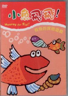 影片 音樂 生活館:小魚飛飛5飛飛的探險遊戲DVD