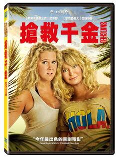 搶救千金DVD