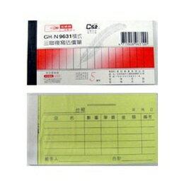 光華 GHN-9631 三聯橫式非碳紙複寫估價單 -20本入 / 包