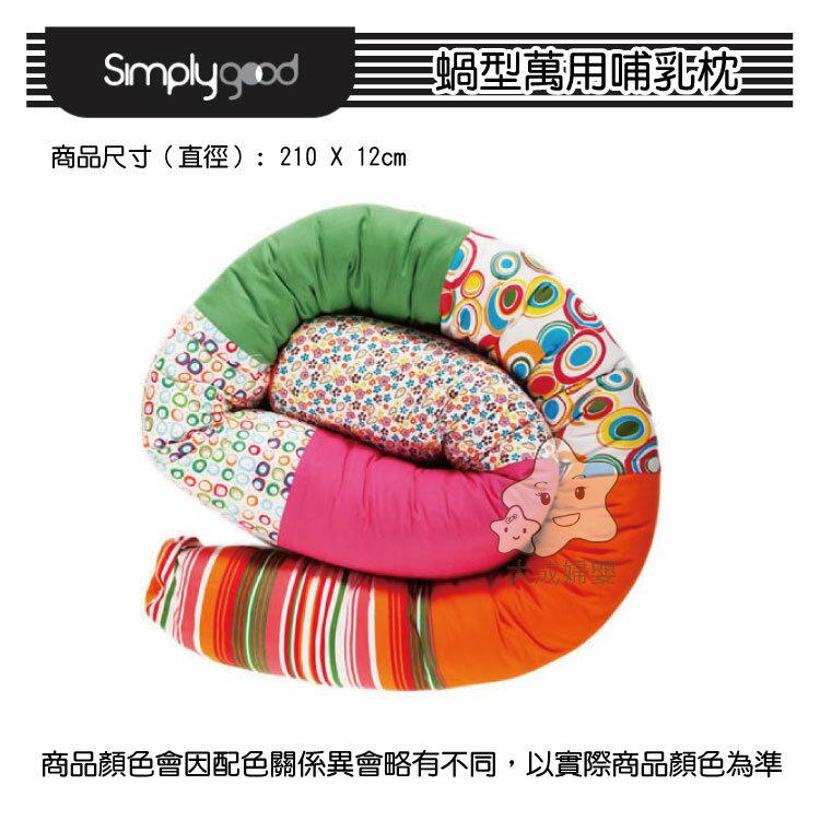 【大成婦嬰】以色列 Simply good 蝸型萬用哺乳枕(38011) 210(長) x 12 cm(直徑)