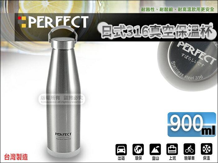 快樂屋♪台灣製 PERFECT 日式醫療級 316不鏽鋼保溫杯 900cc 咖啡杯 另售象印 膳魔師 虎牌 牛頭牌
