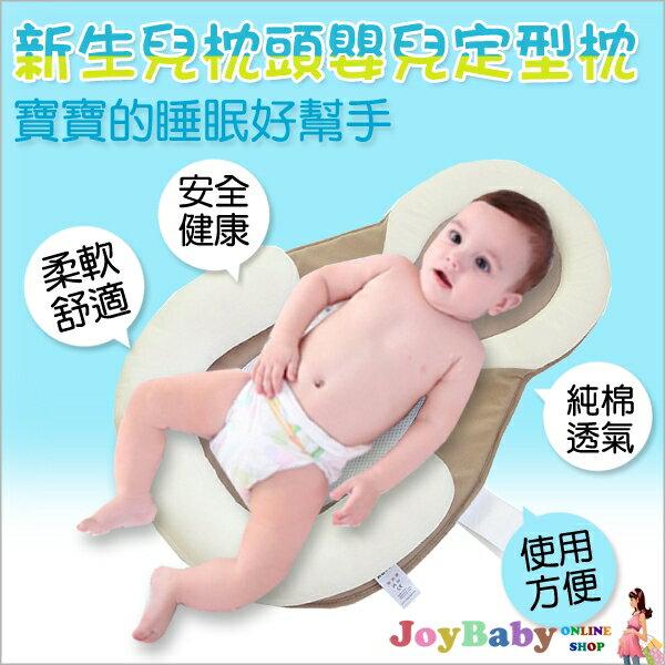 JJOVCE嬰兒定型枕 新生兒枕頭 哺乳枕 寶寶枕頭 嬰兒枕 【JoyBaby】