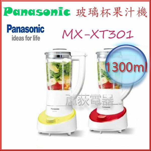 【國際~蘆荻電器】全新【Panasonic果汁機】MX-XT301另售MX-XT501.MX-XT701