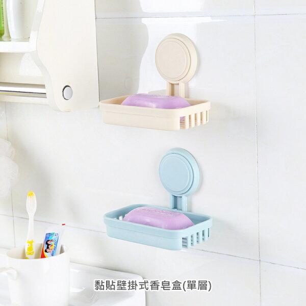 【A-HUNG】黏貼壁掛式香皂盒(單層)肥皂盒肥皂架香皂架浴室廚房水槽海綿架菜瓜布架抹布架