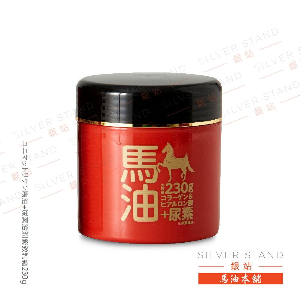 【銀站馬油本鋪】日本 ????????馬油+尿素滋潤緊致乳霜230g