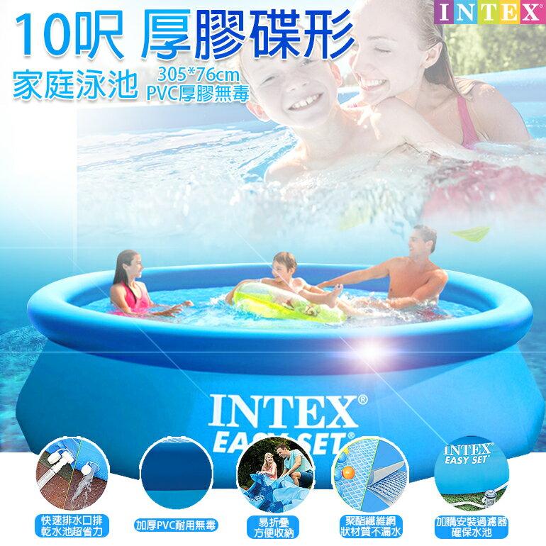 【樂取小舖】INTEX 305*76 CM 簡易水池 厚膠 碟型 家庭 游泳池 遊戲池 戲水池 附修補片