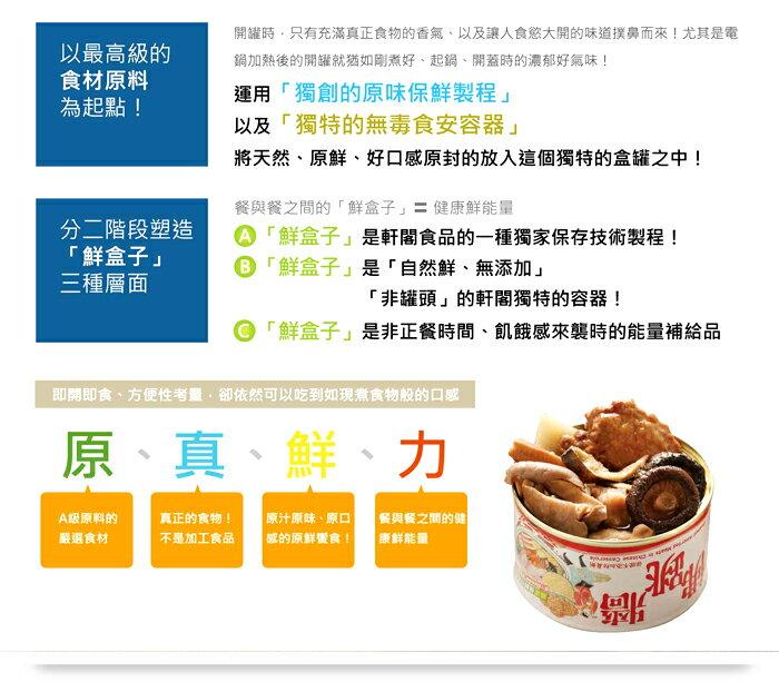 台灣罐頭 鮮盒子(開罐即食) 香菇雞湯 / 干貝雞湯 / 肉骨茶 / 佛跳牆[TW4713264]千御國際╭7-8月宅配499免運╮ 5