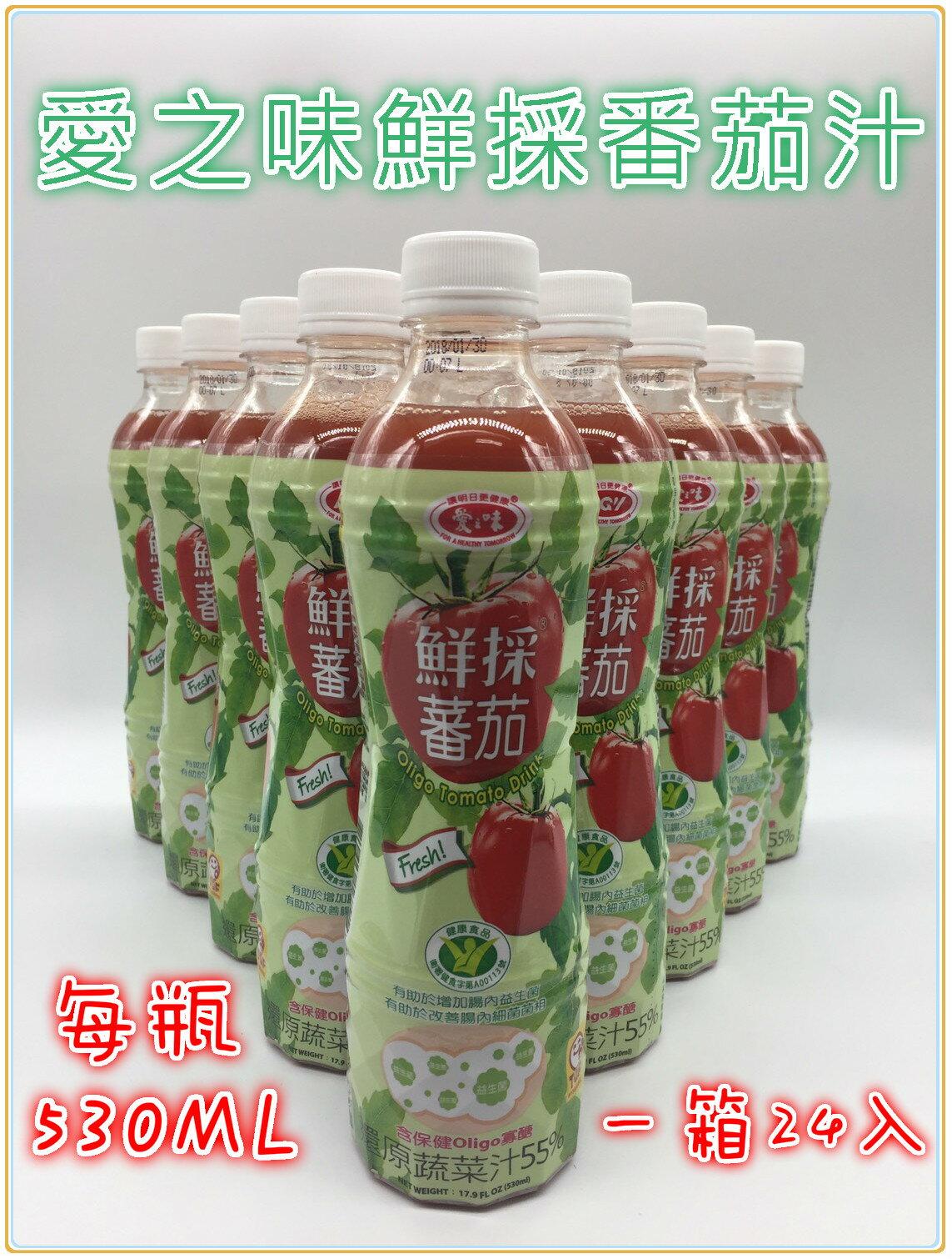 番茄汁 限宅配 愛之味鮮採蕃茄汁一箱24罐 1罐530ML 愛之味 番茄水果 飲料