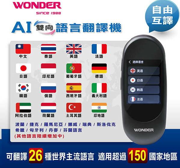 旺德 WONDER AI雙向語言翻譯機 (贈收納袋) 線上升級新增越南語