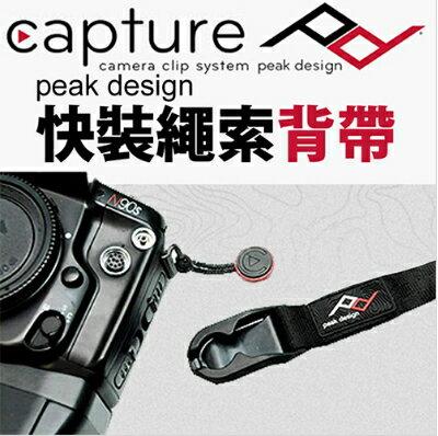 Peak Design Capture 快裝繩索背帶 LEASH