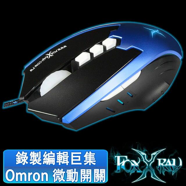 【FOXXRAY】異星獵狐電競滑鼠 FXR-SM-06 異星藍/異星灰