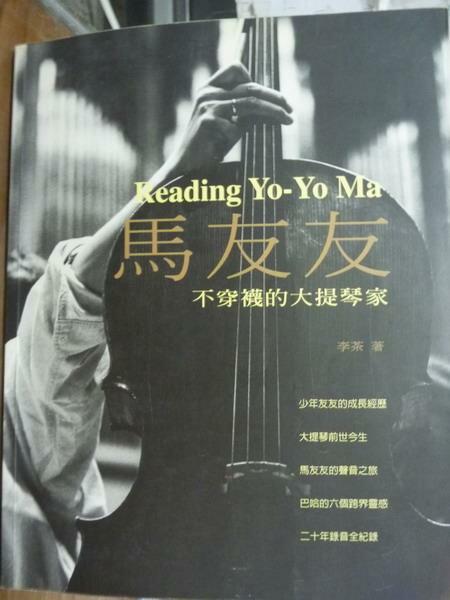 【書寶二手書T2/音樂_PIU】不穿襪的大提琴家-馬友友_李茶