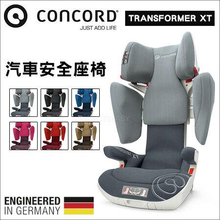 ?蟲寶寶?【德國Concord】變形金剛汽座/成長型安全座椅Transformer XT- 灰