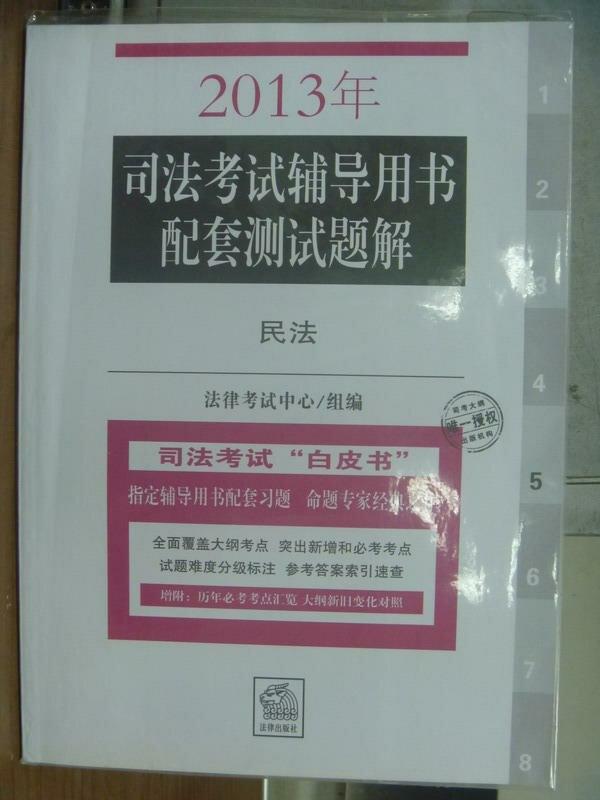 【書寶二手書T2/進修考試_QAS】2013司法考試輔導用書配套測試題解_民法_簡體