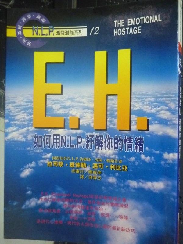 ~書寶 書T5/心理_JRA~E.H.~如何用N.L.P紓解你的情緒_拉司黎‧班德勒