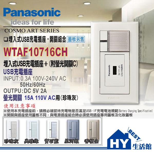 《HY生活館》COSMO系列 WTAF10716CH (珍珠灰) 埋入式USB充電插座 開關組合【蓋板另購】