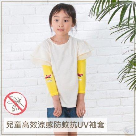 兒童高效涼感防蚊抗UV袖套-交通工具款【櫻桃飾品】【27426】