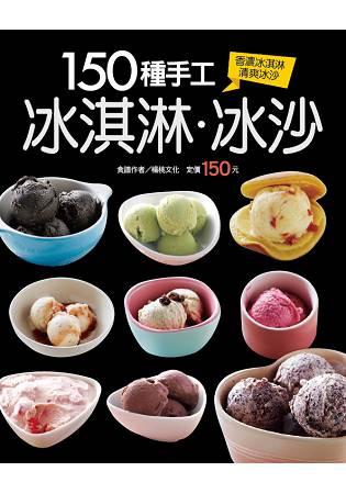 150種手工冰淇淋冰沙