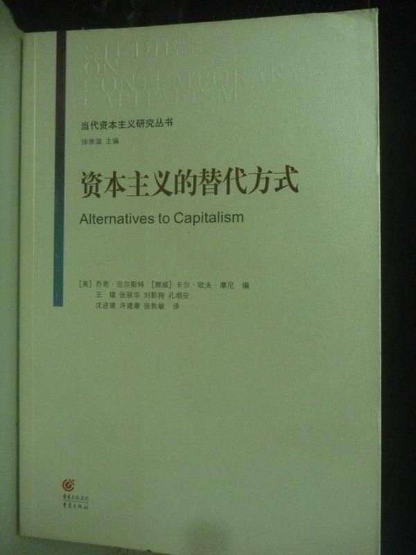【書寶二手書T2/投資_ZBP】資本主義的替代方式_喬恩‧厄爾斯特_簡體書