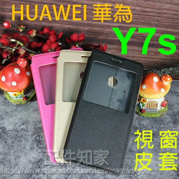 【視窗】HUAWEI華為Y7s5.65吋視窗硬殼側掀皮套書本式翻頁保護套支架斜立展示軟套-ZY