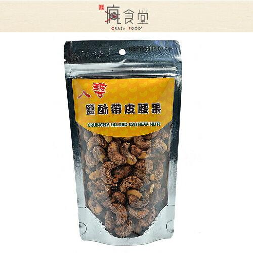 【越南】八婆鹽酥帶皮腰果(135G/包)【團購美食】