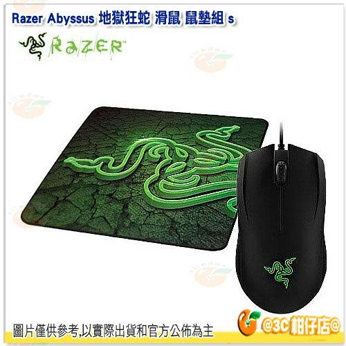 雷蛇 Razer Abyssus 地獄狂蛇 滑鼠 鼠墊組 s 1800DPI 電競滑鼠 遊戲滑鼠