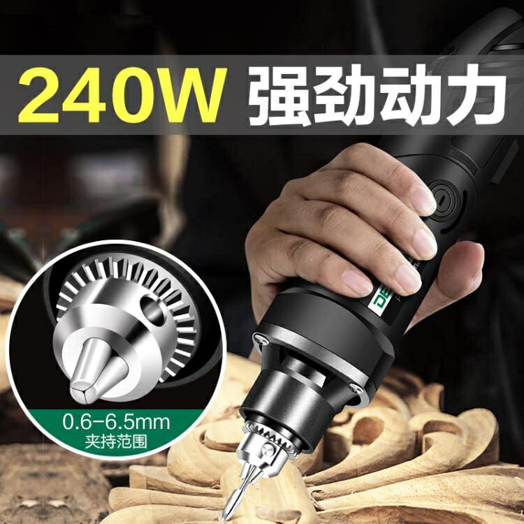 電磨機 240W電磨機大功率打磨機根雕木雕刻工具酒瓶切割電動手磨機小電鑽【八折下殺】