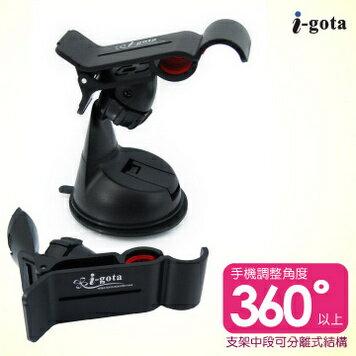 i-gota 第二代膠體魔力吸盤車架(CAR-HOLD002)